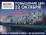 Жить у Кремля и реки - повышение цен 22.10 Рассрочка 0% на 20 месяцев